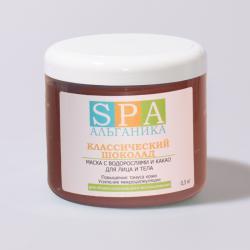 Маска « Классический шоколад »  ( Шоколадное обертывание ) на водорослях для лица и тела / 500 гр / Альганика