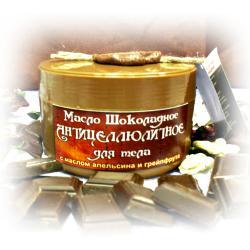 Шоколадное масло АНТИЦЕЛЛЮЛИТНОЕ для тела / 200 гр / Шоконат