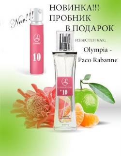 Парфюмированная вода Lambre № 10 Olympia ( аналогична аромату Paco Rabanne ), 50 мл, Ламбре
