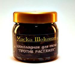 """Маска """"Шоколадная"""" против растяжек / 500 гр / Шоконат"""