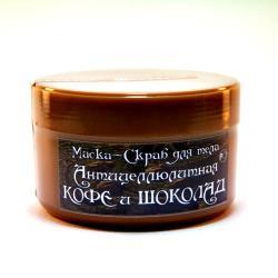 """Скраб Шоколадный """"Кофе и Шоколад"""" / 250 гр / Шоконат"""