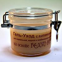 """Гель-Уход """"Винный"""" с витамином С для нормальной, жирной и комбинированной кожи на основе БЕЛОГО ВИНА / 120 гр / Шоконат"""